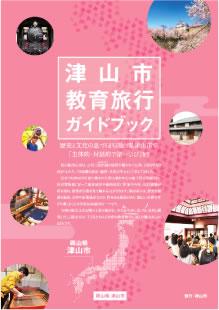 津山市教育旅行ガイドマップ