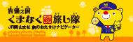 banner_kunamaku