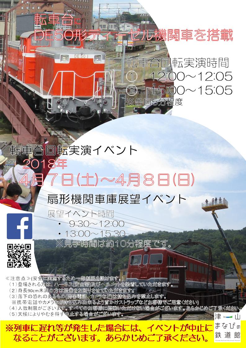 転車台イベントチラシ(ひな).png