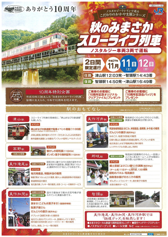 秋のみまさかスローライフ列車2017_表.jpg
