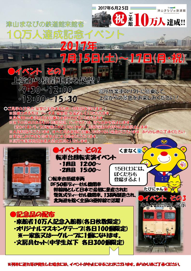 10万人イベントチラシ.png