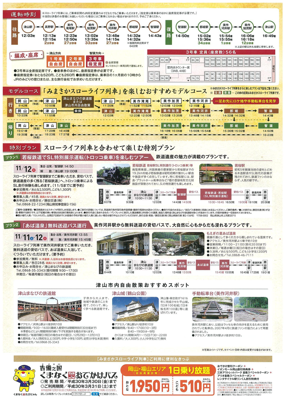 秋のみまさかスローライフ列車2017_裏.jpg
