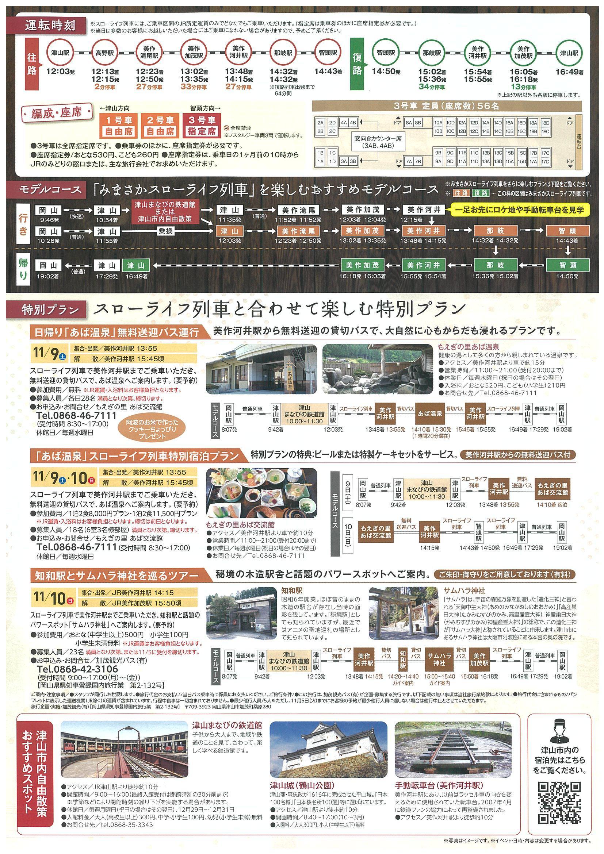 2019秋スローライフチラシ_裏面.jpg
