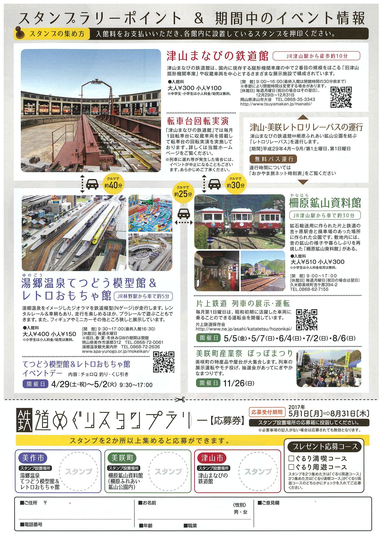 鉄道めぐりスタンプラリー裏.jpg