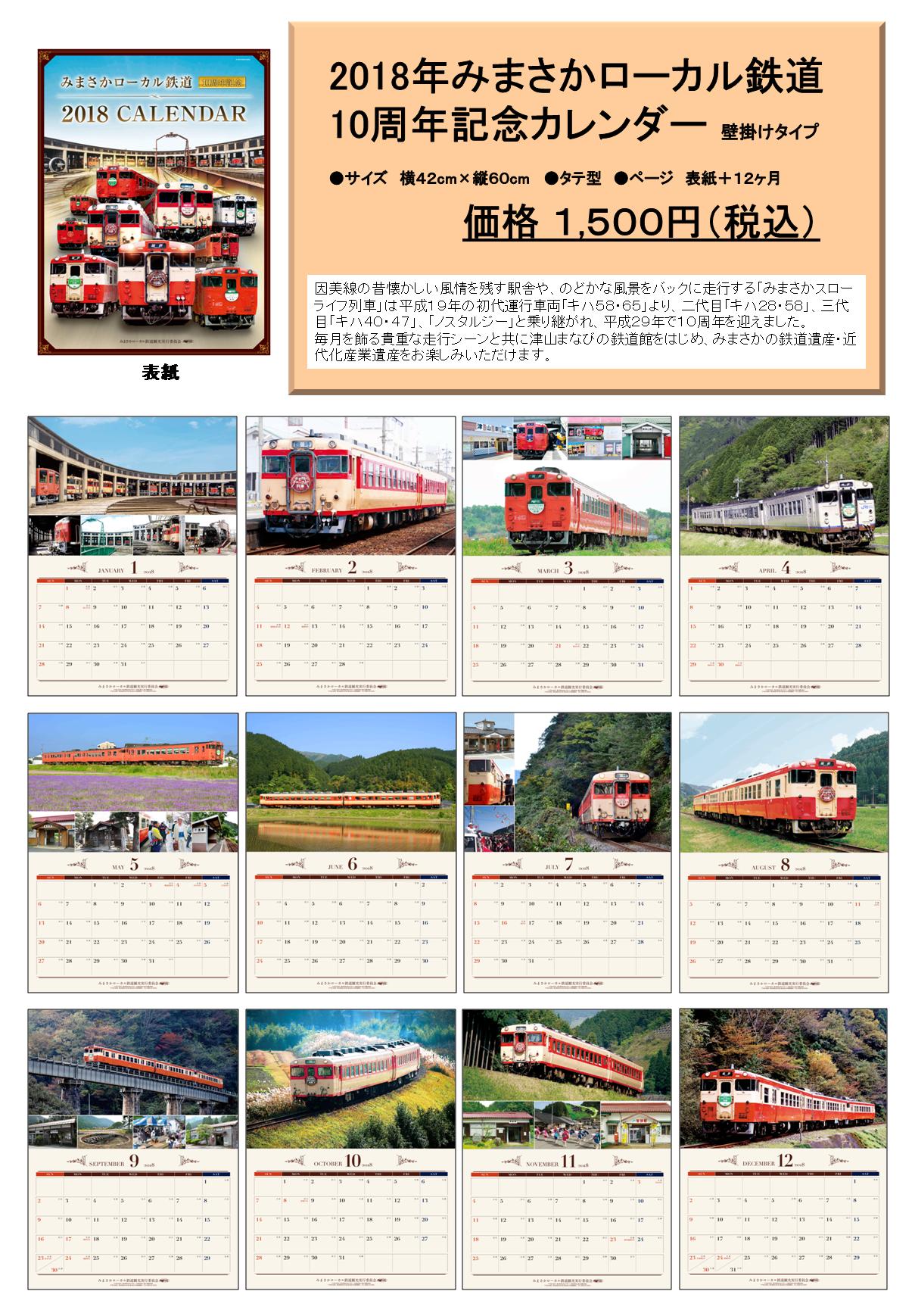 10周年記念カレンダー.png
